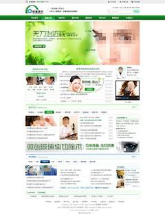 企业网站设计PSD图片模板素材