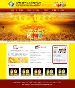 商贸公司网站模板PSD图片素材下载