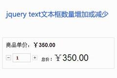 jquery input text文本框商品数量增加或减少