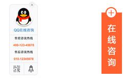 jquery带二维码的的QQ在线咨询客服代码