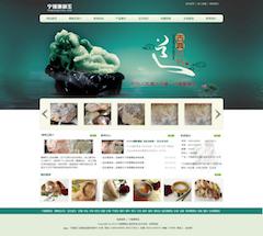 玉器网站模板PSD图片素材下载