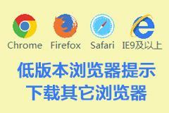 jquery提示浏览器版本过低建议下载其他浏览器的代码