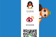 jQuery滚动悬浮弹出式网站在线客服代码下载