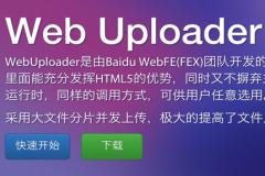 Web Uploader - 优秀的HTML5上传组件