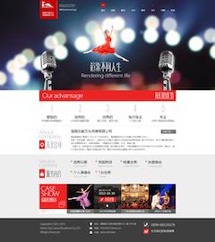 文化传播公司网站PSD图片素材