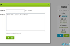 jQuery带留言带返回顶部提交在线客服代码