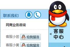 JQuery弹出式在线QQ客服系统代码可分组显示