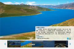 QQ画卷中国优秀的jQuery焦点图代码