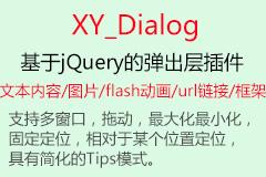 XY_Dialog - 基于jQuery的弹出层插件