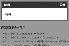 基于jquery弹出层插件Lee dialog1.0