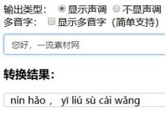 JS汉字转拼音代码