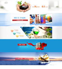 企业网站设计banner