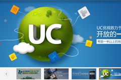 UC官网jQuery幻灯片焦点图代码