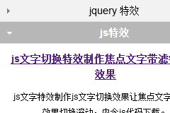 jquery选项卡竖直手风琴滑动门切换JS代码