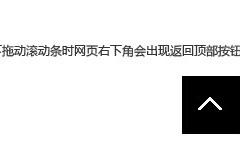 淘宝商城返回网页顶部JS代码