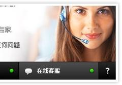 jquery网页右下角选项卡样式在线客服代码