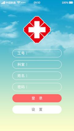 医院APP登录页面设计psd素材下载