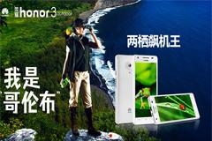 华为荣耀3官网焦点图广告代码