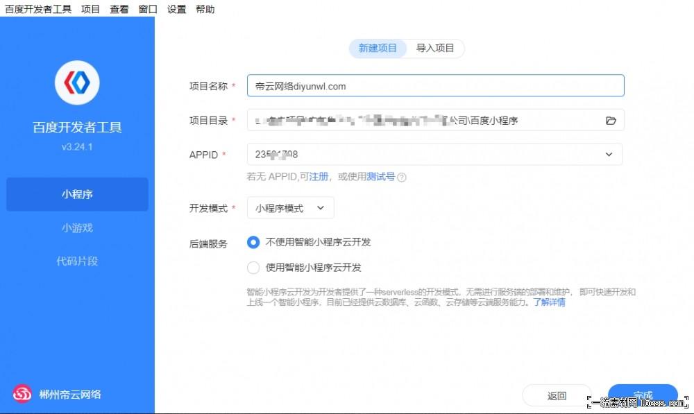 H5手机网站封装百度小程序教程