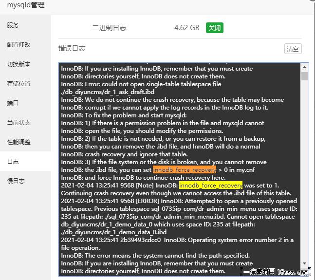 Linux Mysql崩溃无法启动innodb:innodb_force_recovery解决办法